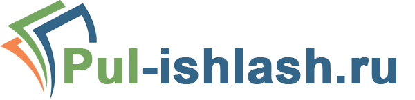 Pul-ishlash.ru - Bizdan uzoqlashib, bekorchilikka yaqinlashmang!