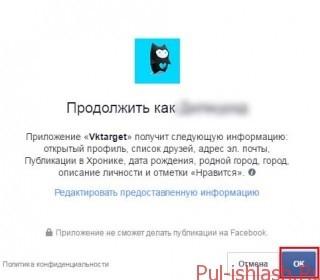 Internetda eng oson pul topish yo'llari VKtarget.Ru sayti orqali kuniga 100 rubl ishlash 5