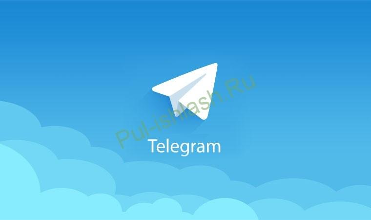 Telegramda pul topish nimadan boshlash kerak