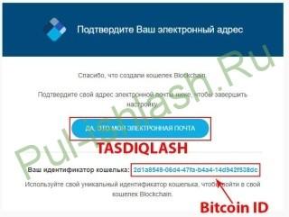 Bitcoinda royxatdan otish emailni tasdiqlash
